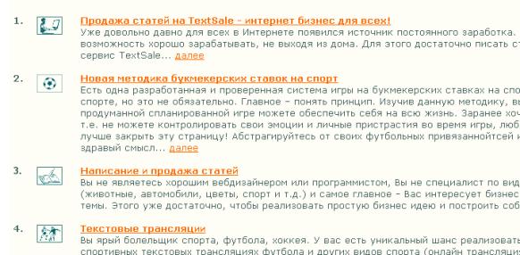 Скриншот сайта с идеями для интернет-бизнеса