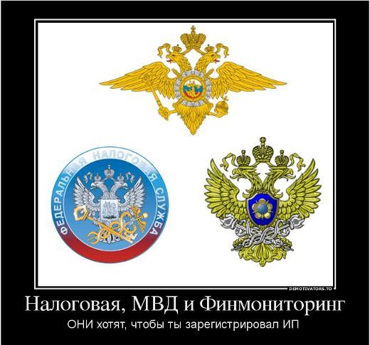 Демотиватор с гербами МВД, ФНС и Финмониторинга