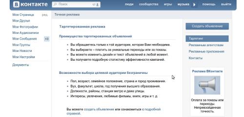 скриншот страницы для рекламодателей ВКонтакте